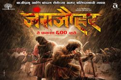 Marathi Film 'JungJauhar' Makers Unveils The First Look Poster