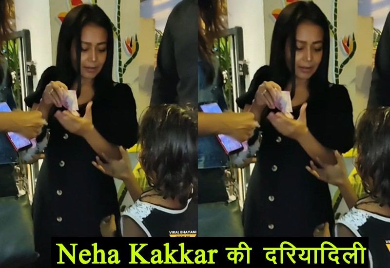 Neha Kakkar gave 2000-2000 rupee note of two small kids, video viral