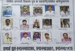 Pictures of Vikas Dubey's accomplices released by Kanpur Police